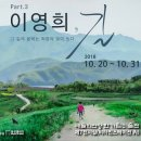 한국, 프랑스 구상회화전 - 이영희, 길
