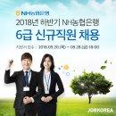2018 하반기 NH농협은행 6급 신규직원 채용