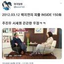 주진우 ♥ 서세원