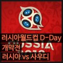 해외에서 아프리카tv로 월드컵 개막전 시청하기 판다VPN <러시아 vs 사우디아라비아>