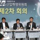 4차 산업혁명 분야별 대응계획 총정리!