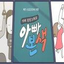 아빠본색 113회 신입생, 딸바보 김주하아빠 김창렬입니다.