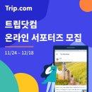 [<b>트립</b><b>닷컴</b> 서포터즈] 여행사 서포터즈 지원 후기 (합격 Tip!)