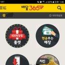 여혐 배민, 요기요, 배달통 쓰지말고 이젠 <b>배달</b><b>365</b> 쓰자!!!