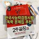 [공지] [한국사능력검정시험 고급] 한국사 벼락치기 문제집 추천해요