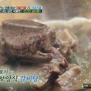 만물상 갈비탕(김선영)