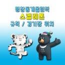 2018 평창 동계올림픽 경기종목 - [스켈레톤] 규칙 방법, 경기장 위치