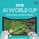 인공지능 AI 월드컵 개최,관련주는? (셀바스AI,오픈베이스,로보스타)