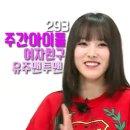 주간아이돌 293회 여자친구 유주 맨투맨 :: 귀여운 ICONIC 크롭트 맨투맨