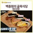 백종원의 골목식당 김밥 꼬마김밥에서 네모김밥으로!