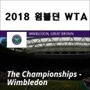 2018 윔블던 테니스대회 여자싱글 WTA 대진표 프리뷰