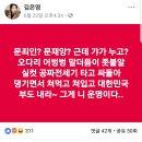 김은영 기자 : 기레기 논란