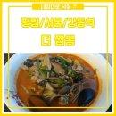 [성내동/만화거리 맛집] 백종원의 골목식당 더 짬뽕 후기