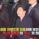 [썰전] 유시민과 전원책이 추측하는 현재 박근혜의 감정 (종편주의)