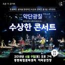경기 화성시 문화재단 오픈 더 콘서트 / 악단광칠 (2018-06-09)