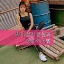 푸마 칼리 운동화 :: 에이핑크 정은지 코트화 이뻐!