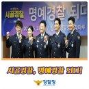 시골경찰, 배우 4인방 명예경찰 되다!!