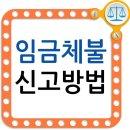 고용노동부(노동총) 임금체불 신고방법과 신청