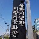 봄은 오는가의 민족시인 상화기념관.이장가문화관, 이상화묘소, 이상화고택 탐방.