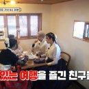 어서와 한국은 처음이지 전주 콩나물국밥 인생맛집 한옥마을 정혜사 한복입기체험...