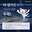 평창동계올림픽 티켓 구매방법