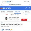<b>엠팍</b> 최다 추천글 근황