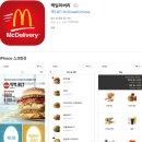 맥도날도 온라인 주문, <b>맥</b><b>딜리버리</b> 배달료
