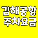 김해공항 주차요금 정보
