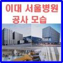 마곡지구 이대 서울병원 공사 모습
