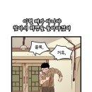 manhwa.깡시골 <b>개드립</b>연애만화