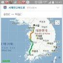 보령 펜션에서 인천 가는길 서해안 고속도로 교통 상황 눈와서 막혀요