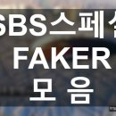 [LOL] SBS 스페셜 FAKER 부분 모음