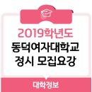 2019학년도 동덕여대 정시등급, 동덕여자대학교 정시 모집요강