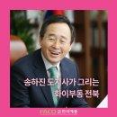 제전] 진화하는 전북, 새로운 천년을 열다 : 송하진 도지사가 그리는 화이부동 전북