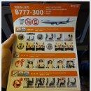 도쿄 하네다 → 삿포로행 ANA53편 보잉777-300탑승기