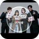 리메이크 드라마 리치맨 등장인물 원작 미리보기