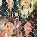 MBC 새 일일 드라마 '비밀과 거짓말'