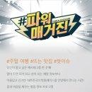 호미숙 리포터로 촬영-MBC 파워매거진(안양 편)