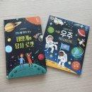 우주 추천책 어스본 우주 액티비티북 / 한눈에 펼쳐보는 태양계와 탐사로켓이동