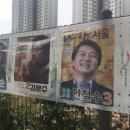 돌아온 선거벽보 이야기,, 녹색당 페미니스트 신지예의 시건방진 포스터가 압권...