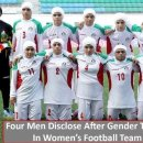 이란 여자축구 대표팀 징계