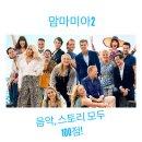 맘마미아2 완전 강추, 안보면 후회! OST [후기/줄거리] 뮤지컬 뉴욕/런던