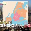 서민정 부부가 신혼초기 살았던 집 아파트 위치 어디? 브루클린의 아파트