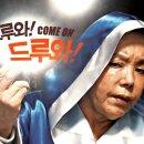 김수미 정만식 주연 욕배틀 영화 헬머니 이건 아닐세...