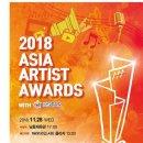 '2018 AAA' 방탄소년단·엑소 세훈·이지은(아이유), 팬 투표 인기상 확정 '영광'