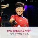 박지성 해설위원으로 첫 데뷔! 지상파 3사 해설 특징 분석
