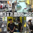 백종원의 골목식당 34회 #대전 청년구단 마지막