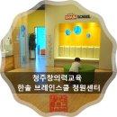 청주창의력교육 율량동 한솔 브레인스쿨 청주청원센터 유아놀이센터