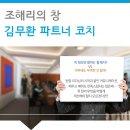 [팀장 리더십] 하우레터 코칭툴 '조해리의 창' - 김무환 파트너 코치(하우코칭)