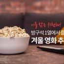 방구석 1열에서 즐기는 '겨울 영화 추천!'(feat. 팝콘+귤)